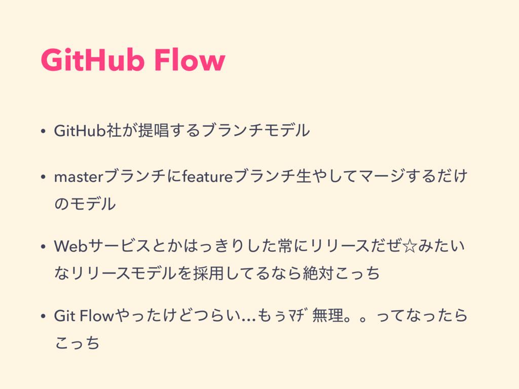 GitHub Flow • GitHub͕ࣾఏএ͢ΔϒϥϯνϞσϧ • masterϒϥϯνʹ...