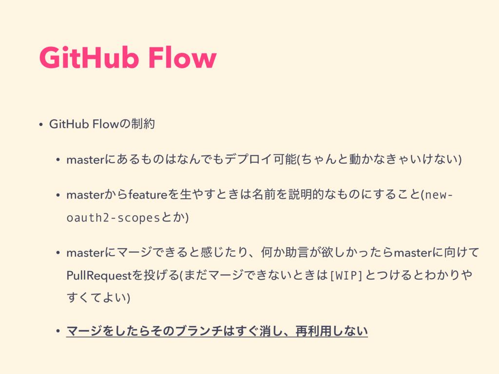 GitHub Flow • GitHub Flowͷ੍ • masterʹ͋ΔͷͳΜͰ...