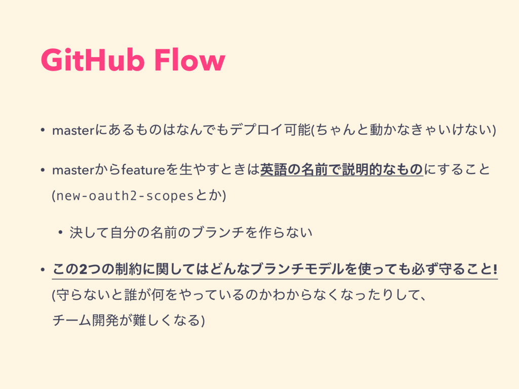 GitHub Flow • masterʹ͋ΔͷͳΜͰσϓϩΠՄ(ͪΌΜͱಈ͔ͳ͖Ό͍...