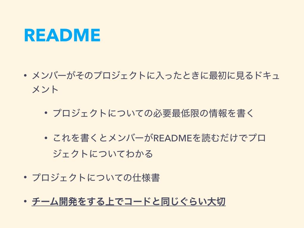 README • ϝϯόʔ͕ͦͷϓϩδΣΫτʹೖͬͨͱ͖ʹ࠷ॳʹݟΔυΩϡ ϝϯτ • ϓϩδ...