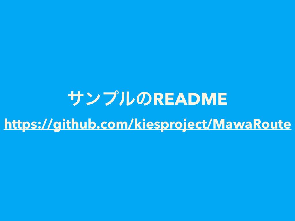 αϯϓϧͷREADME https://github.com/kiesproject/Mawa...