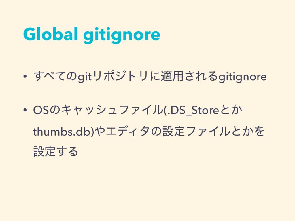 Global gitignore • ͯ͢ͷgitϦϙδτϦʹద༻͞ΕΔgitignore ...