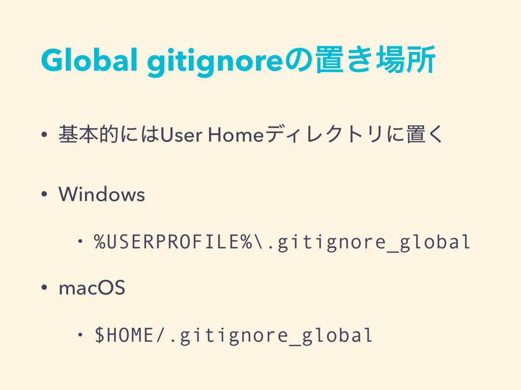 Global gitignoreͷஔ͖ॴ • جຊతʹUser HomeσΟϨΫτϦʹஔ͘...