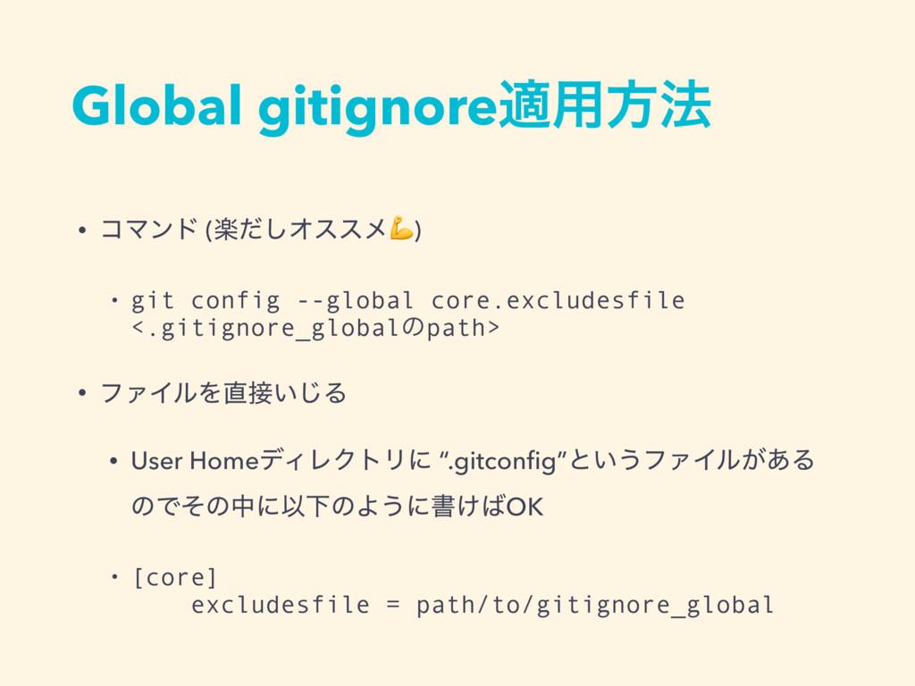 Global gitignoreద༻ํ๏ • ίϚϯυ (ָͩ͠Φεεϝ) • git con...