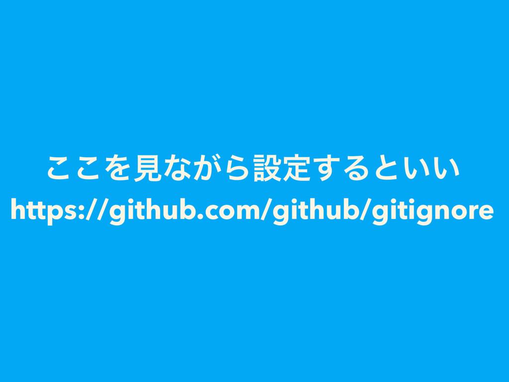 ͜͜Λݟͳ͕Βઃఆ͢Δͱ͍͍ https://github.com/github/gitign...