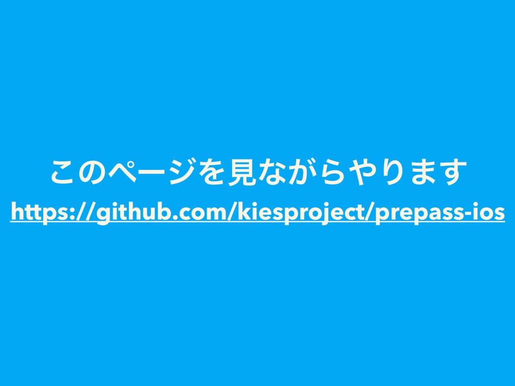 ͜ͷϖʔδΛݟͳ͕ΒΓ·͢ https://github.com/kiesproject/p...