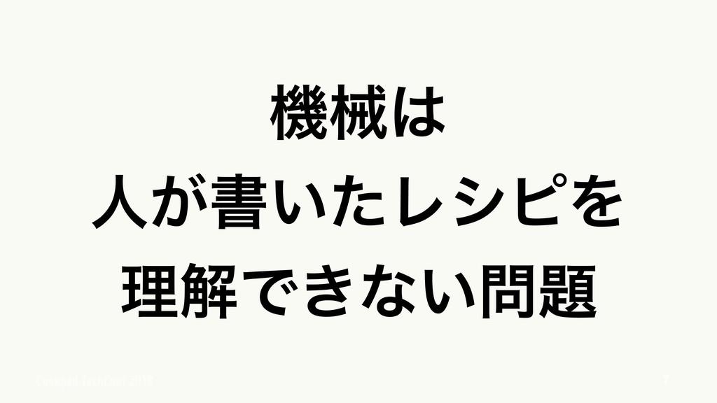 7 ػց ਓ͕ॻ͍ͨϨγϐΛ ཧղͰ͖ͳ͍