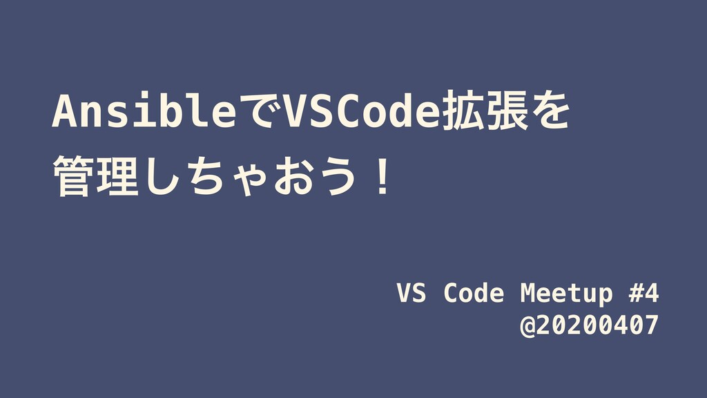 AnsibleͰVSCode֦ுΛ ཧͪ͠Ό͓͏ʂ VS Code Meetup #4 @2...