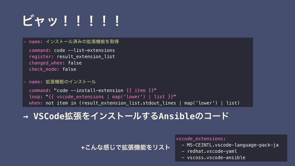 Ϗϟοʂʂʂʂʂ - name: ΠϯετʔϧࡁΈͷ֦ுػΛऔಘ command: code...