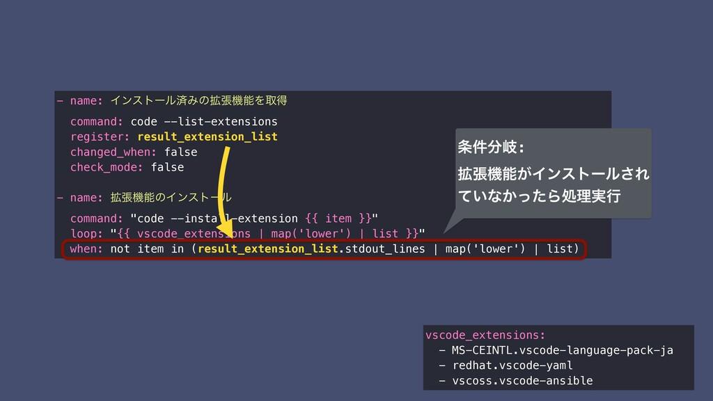 - name: ΠϯετʔϧࡁΈͷ֦ுػΛऔಘ command: code --list-e...