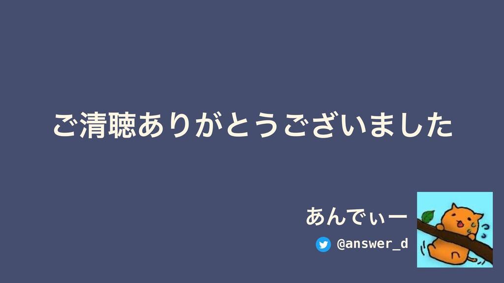 ͝ਗ਼ௌ͋Γ͕ͱ͏͍͟͝·ͨ͠ ͋ΜͰ͌ʔ @answer_d