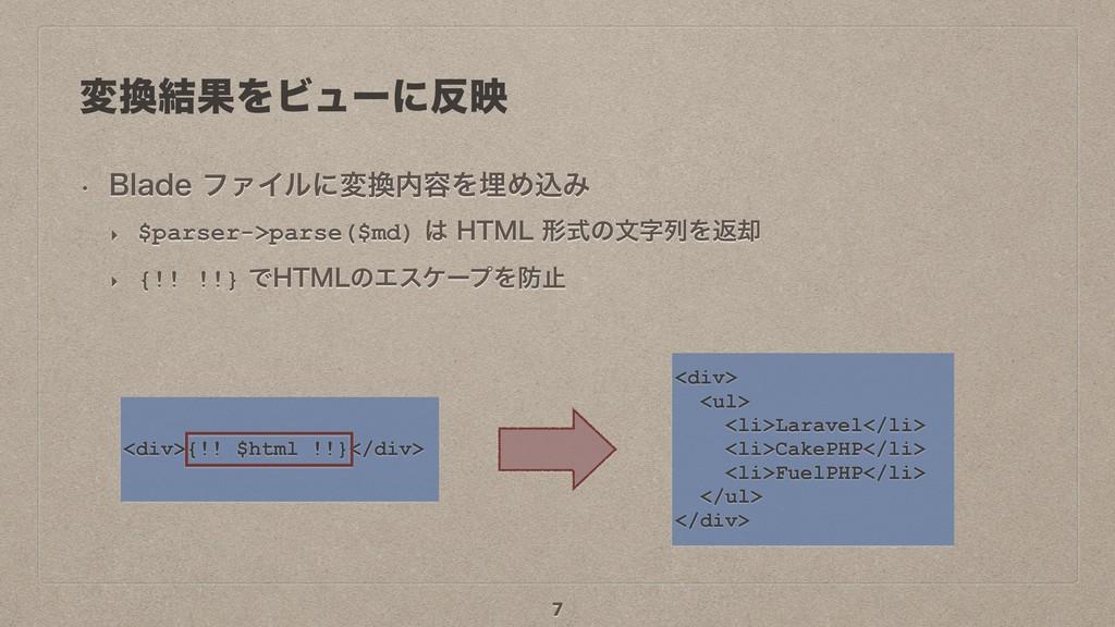 ม݁ՌΛϏϡʔʹө w #MBEFϑΝΠϧʹม༰ΛຒΊࠐΈ ‣ $parser->...