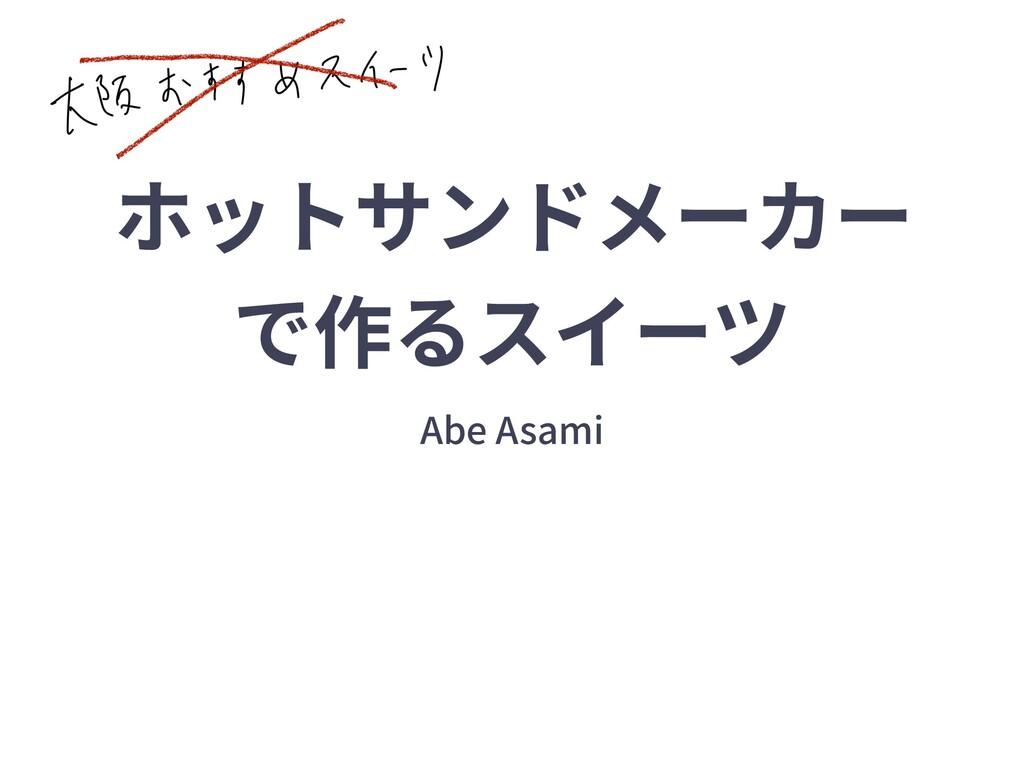 ホットサンドメーカー で作るスイーツ Abe Asami