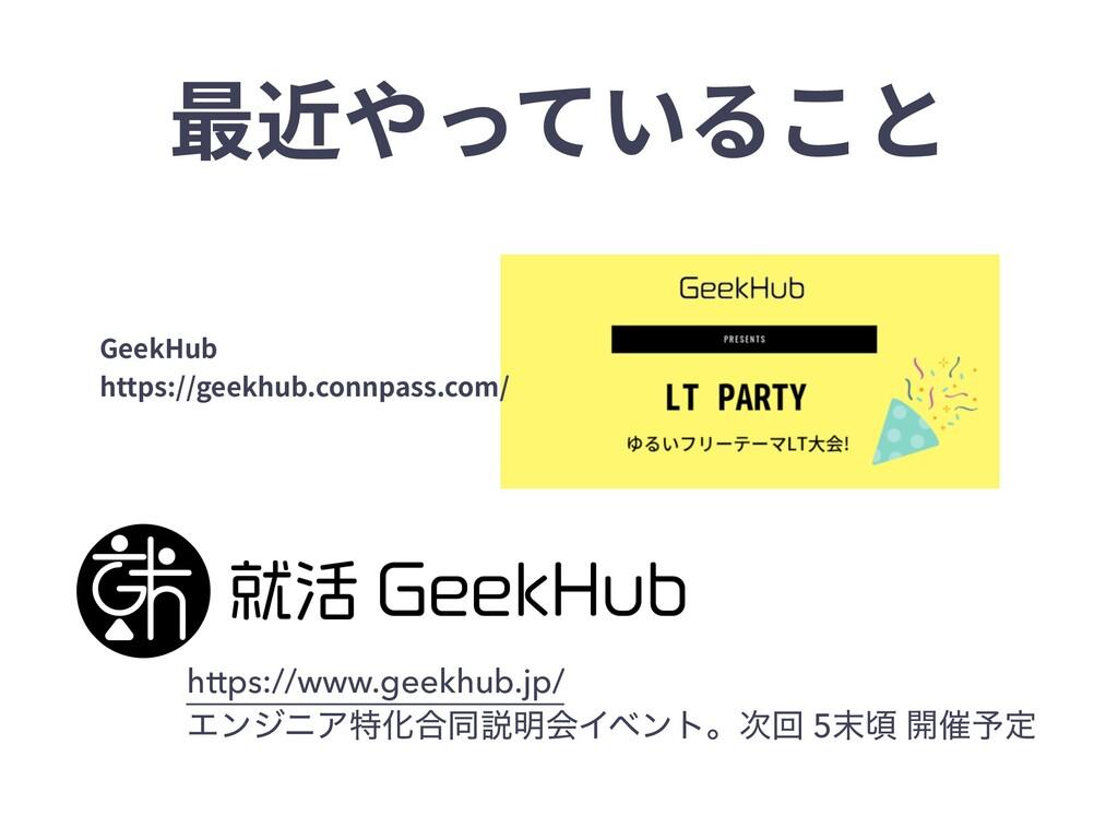 最近やっていること https://www.geekhub.jp/ ΤϯδχΞಛԽ߹ಉઆ໌ձ...