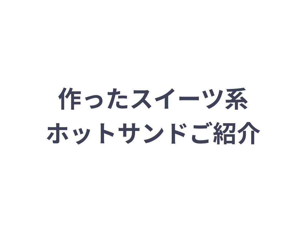 作ったスイーツ系 ホットサンドご紹介