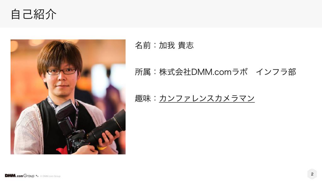 2 © DMM.com Group ࣗݾհ ໊લɿՃզوࢤ ॴଐɿגࣜձࣾ%..DPNϥ...