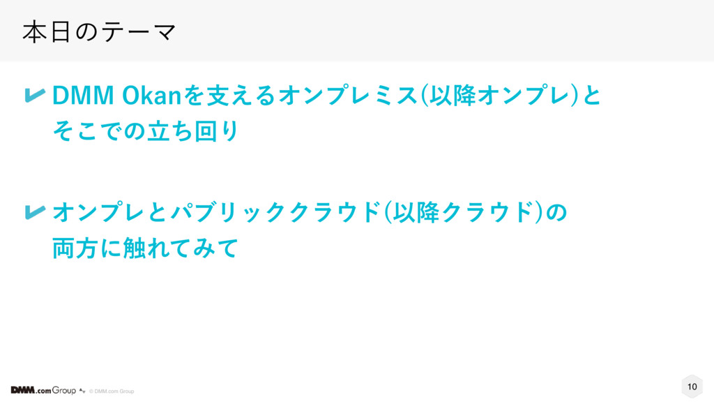 10 © DMM.com Group ຊͷςʔϚ %..0LBOΛࢧ͑ΔΦϯϓϨϛε Ҏ߱...