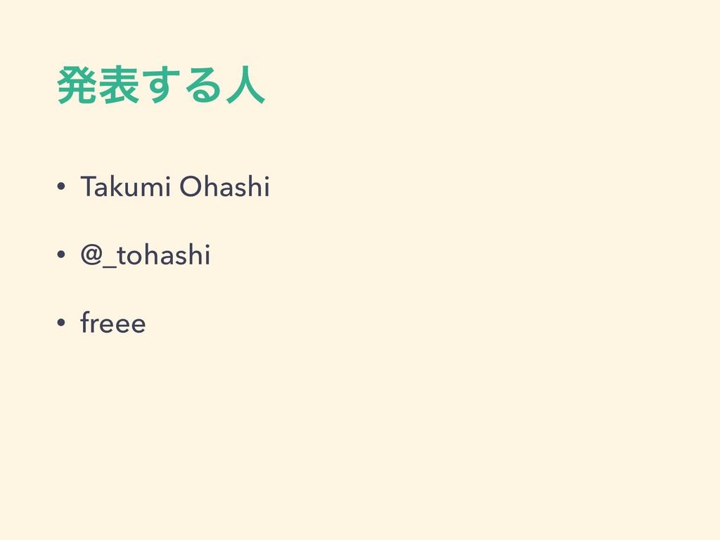 ൃද͢Δਓ • Takumi Ohashi • @_tohashi • freee