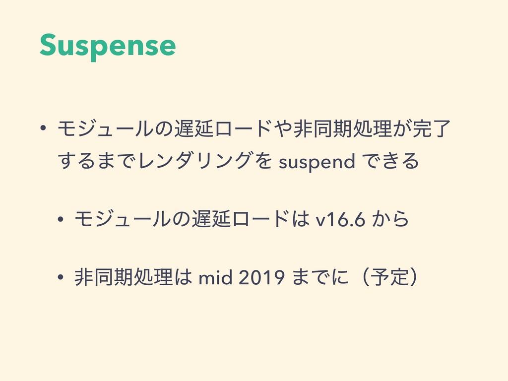 Suspense • ϞδϡʔϧͷԆϩʔυඇಉظॲཧ͕ྃ ͢Δ·ͰϨϯμϦϯάΛ sus...