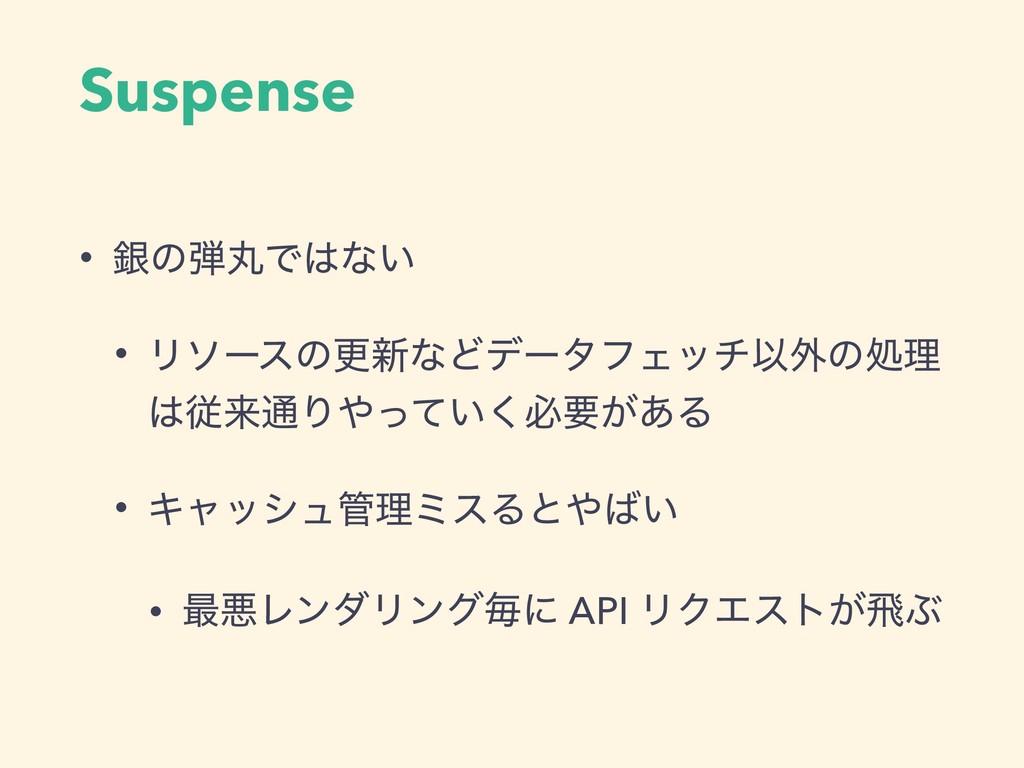 Suspense • ۜͷؙͰͳ͍ • Ϧιʔεͷߋ৽ͳͲσʔλϑΣονҎ֎ͷॲཧ ैདྷ...