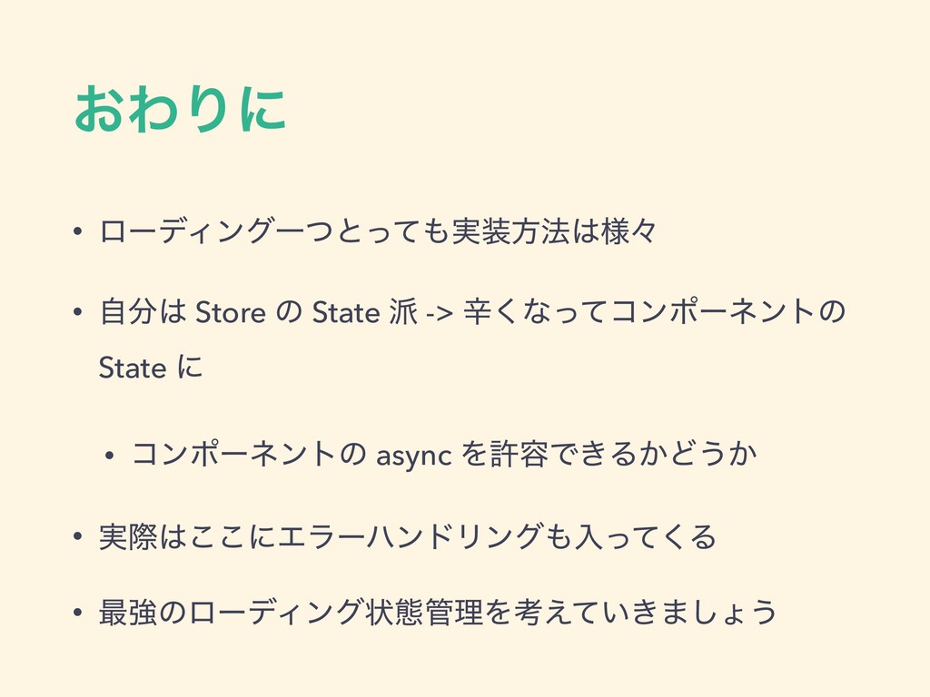 ͓ΘΓʹ • ϩʔσΟϯάҰͭͱ࣮ͬͯํ๏༷ʑ • ࣗ Store ͷ State ...