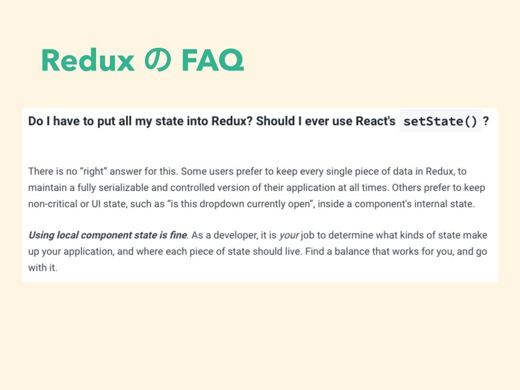 Redux ͷ FAQ