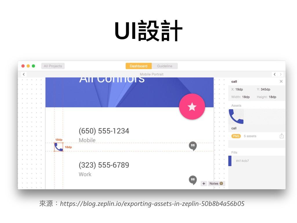 UI設計 來來源:https://blog.zeplin.io/exporting-asset...