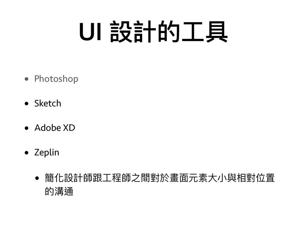 UI 設計的⼯工具 • Photoshop • Sketch • Adobe XD • Zep...