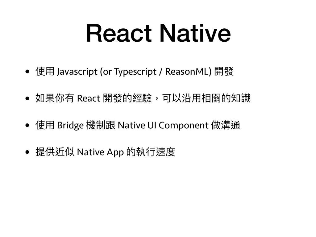 React Native • 使⽤用 Javascript (or Typescript / ...