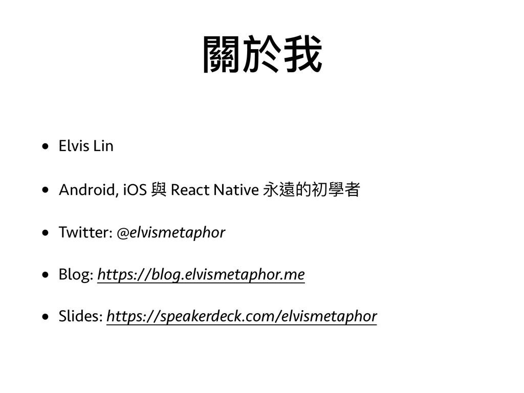 關於我 • Elvis Lin • Android, iOS 與 React Native 永...