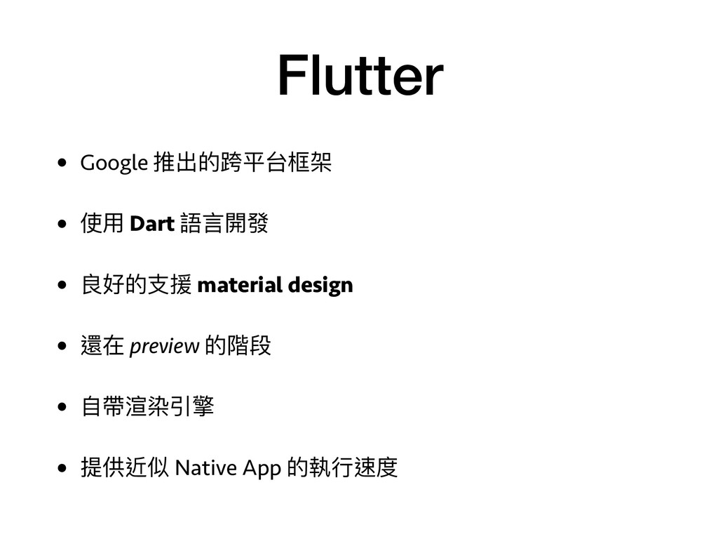 Flutter • Google 推出的跨平台框架 • 使⽤用 Dart 語⾔言開發 • 良好...