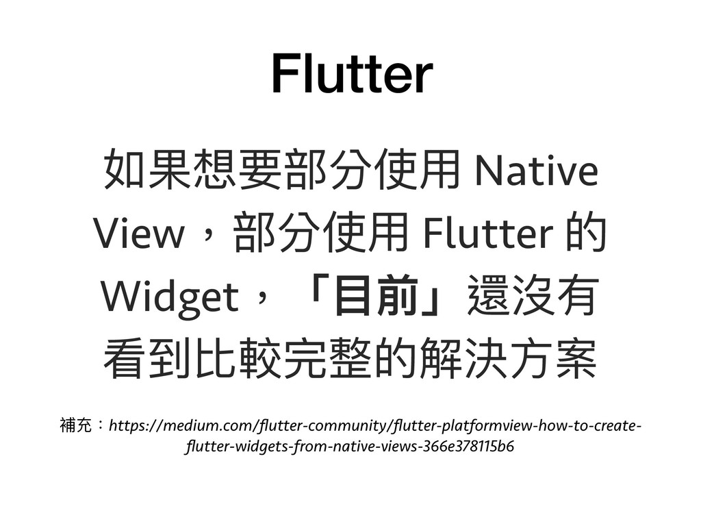 Flutter 如果想要部分使⽤用 Native View,部分使⽤用 Flutter 的 W...