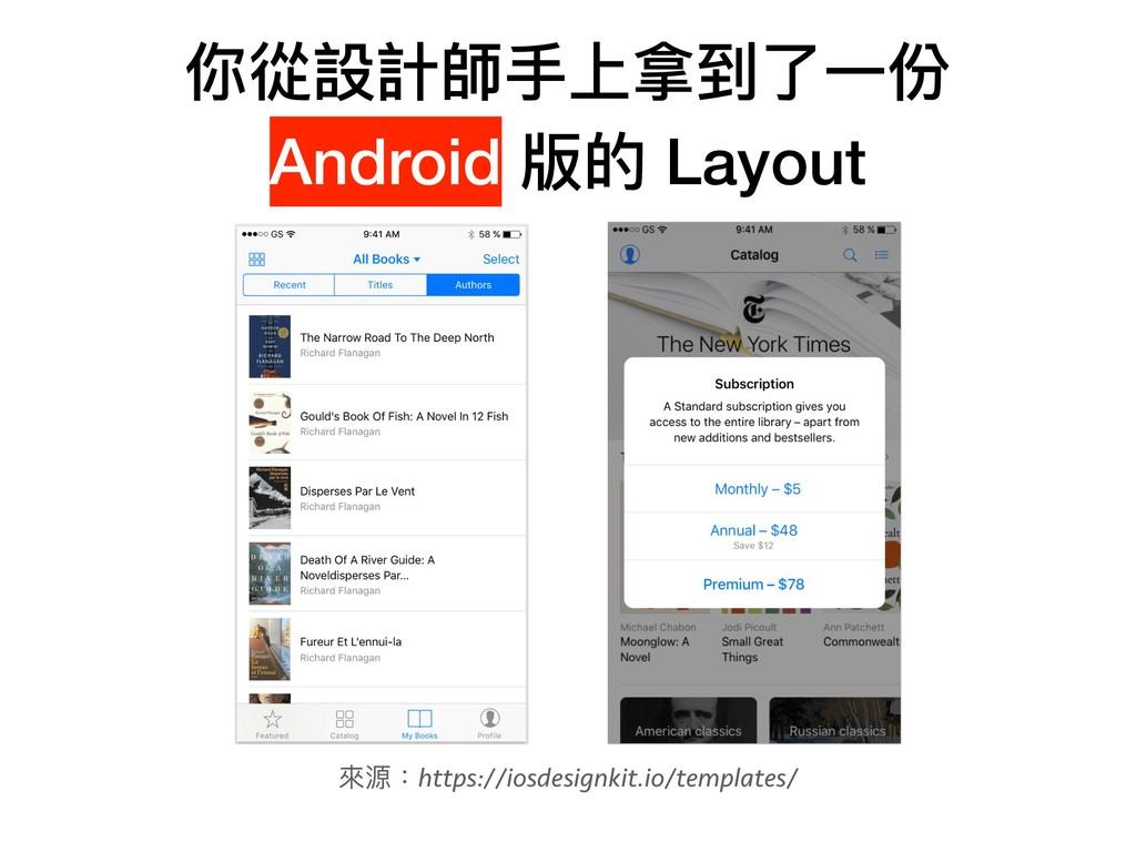 你從設計師⼿手上拿到了了⼀一份 Android 版的 Layout 來來源:https://i...