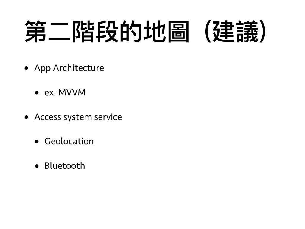 第⼆二階段的地圖(建議) • App Architecture • ex: MVVM • Ac...