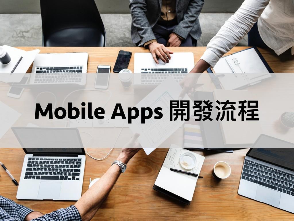 Mobile Apps 開發流程