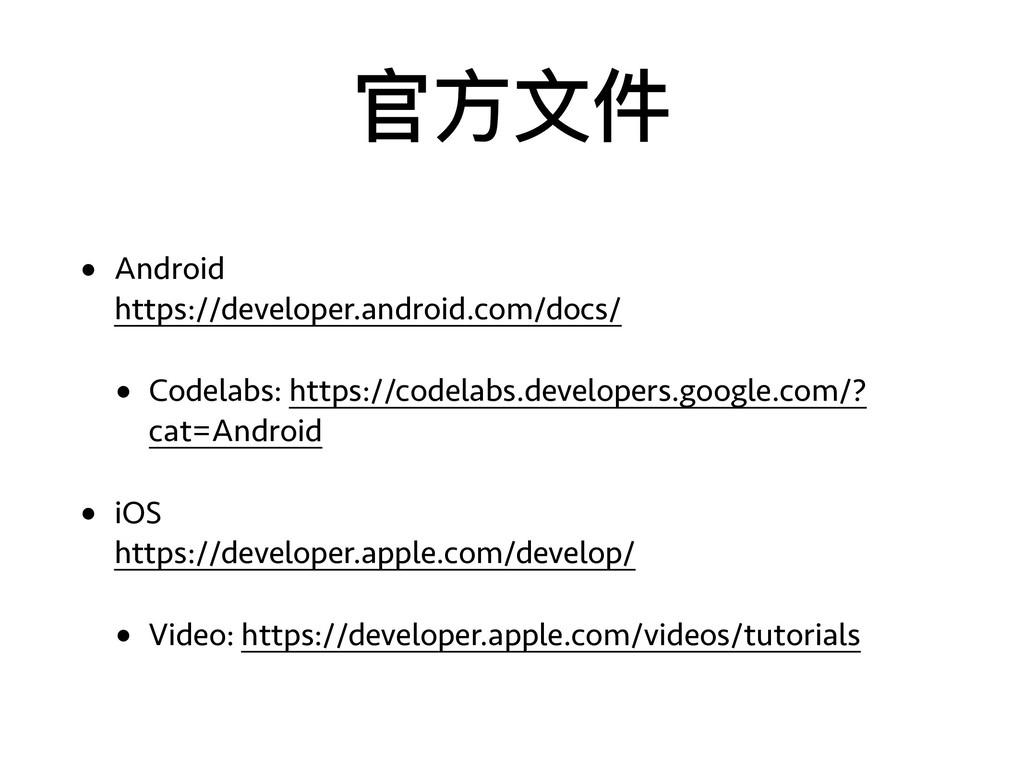 官⽅方⽂文件 • Android https://developer.android.com...