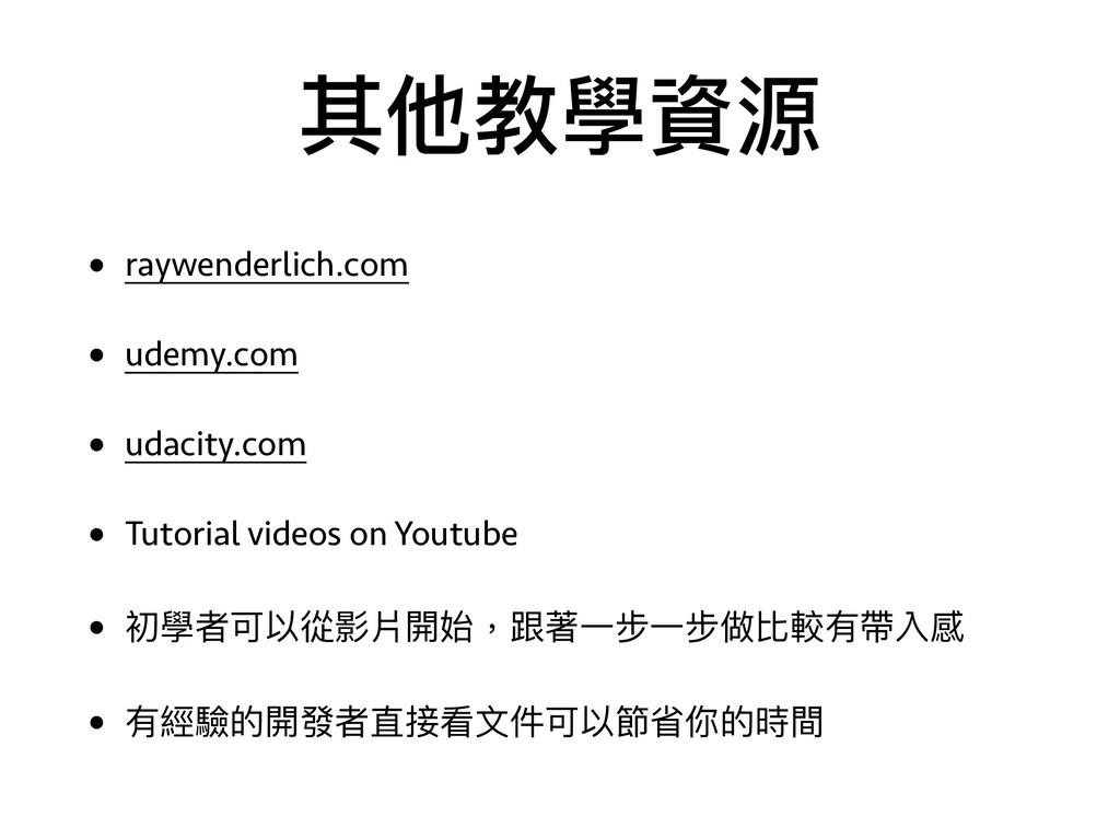 其他教學資源 • raywenderlich.com • udemy.com • udacit...