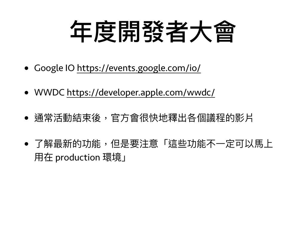 年年度開發者⼤大會 • Google IO https://events.google.com...