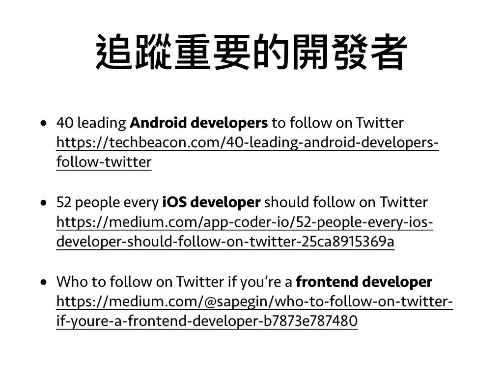 追蹤重要的開發者 • 40 leading Android developers to fol...