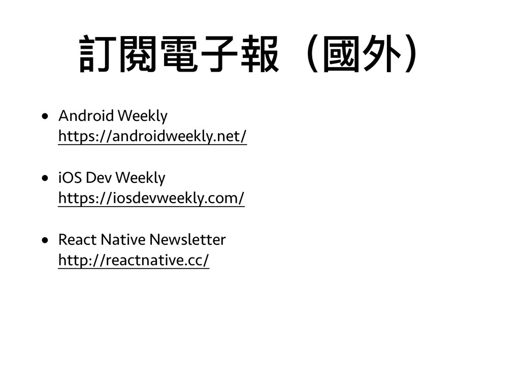 訂閱電⼦子報(國外) • Android Weekly https://androidwee...