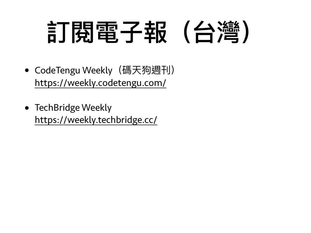 訂閱電⼦子報(台灣) • CodeTengu Weekly(碼天狗週刊) https://w...