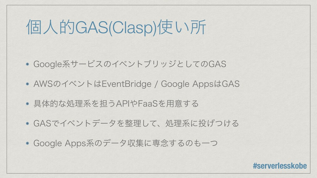 "ݸਓతGAS(Clasp)͍ॴ (PPHMFܥαʔϏεͷΠϕϯτϒϦοδͱͯ͠ͷ(""4 ""..."