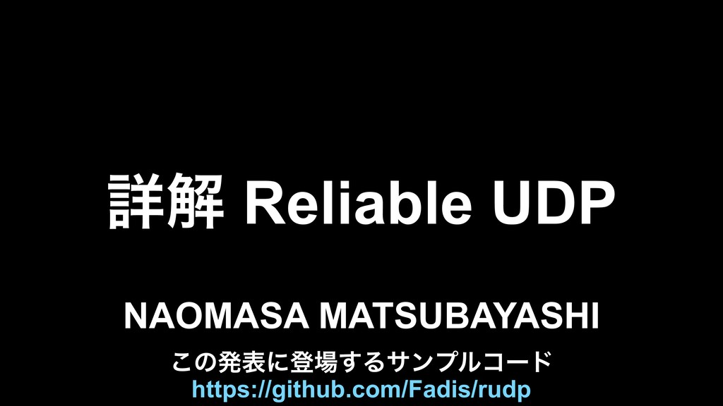 ৄղ Reliable UDP NAOMASA MATSUBAYASHI https://gi...