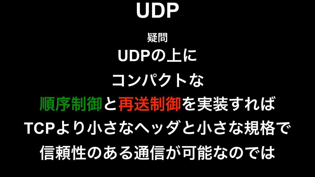 UDP ٙ UDPͷ্ʹ ίϯύΫτͳ ॱং੍ޚͱ࠶ૹ੍ޚΛ࣮͢Ε TCPΑΓখ͞ͳϔο...