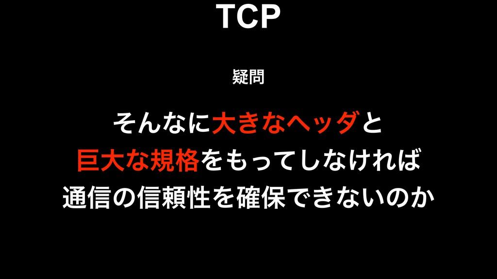 TCP ٙ ͦΜͳʹେ͖ͳϔομͱ ڊେͳن֨Λͬͯ͠ͳ͚Ε ௨৴ͷ৴པੑΛ֬อͰ͖ͳ͍...