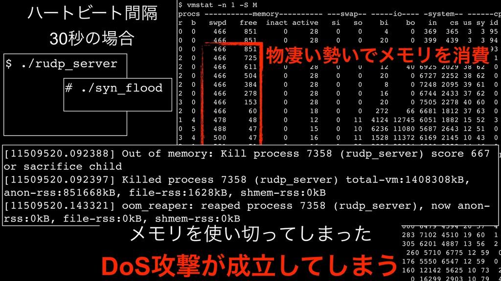 $ ./rudp_server ڧ੍ऴྃ $ $ vmstat -n 1 -S M procs...