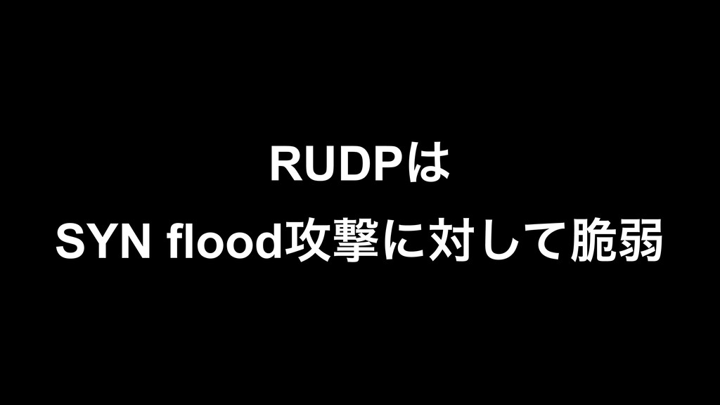 RUDP͸ SYN flood߈ܸʹରͯ͠੬ऑ
