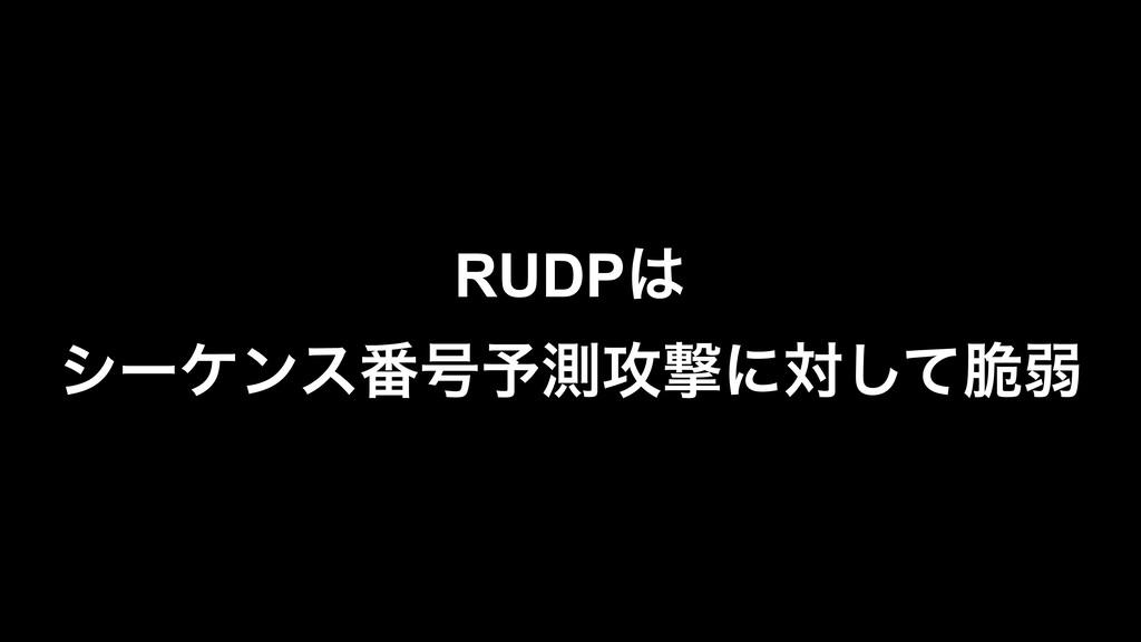 RUDP γʔέϯε൪߸༧ଌ߈ܸʹରͯ͠੬ऑ