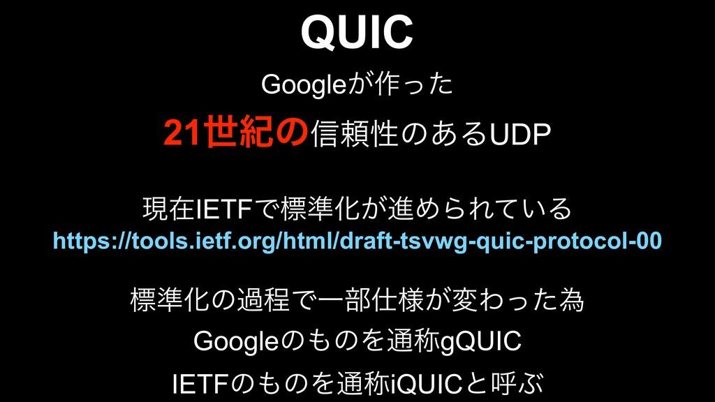 QUIC Google͕࡞ͬͨ 21ੈلͷ৴པੑͷ͋ΔUDP https://tools.ie...