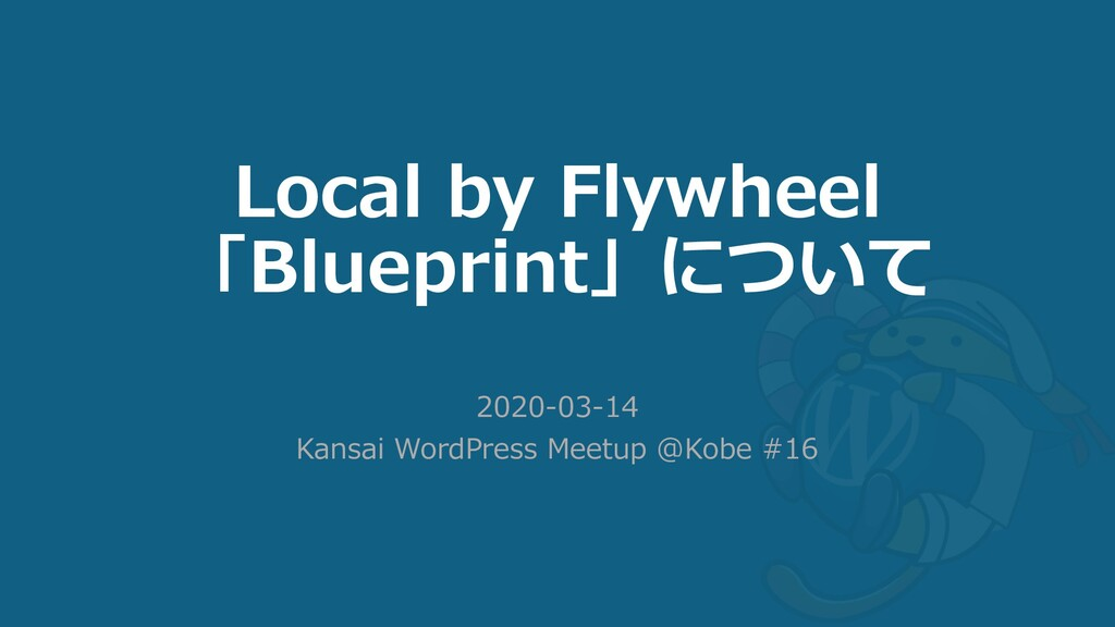 Local by Flywheel 「Blueprint」について 2020-03-14 Ka...